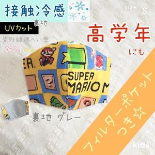 マリオ メーカー 黄色 ♥ フィルターポケット 接触冷感 インナー マスク 子供(外出用品)