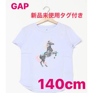 ギャップキッズ(GAP Kids)の【新品未使用‼️】 GAPキッズカットソー女の子140cmスパンコールユニコーン(Tシャツ/カットソー)