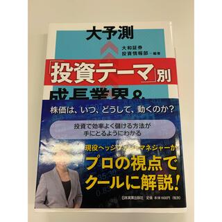 ニッケイビーピー(日経BP)の大予測「投資テーマ」別成長業界&企業 2018-2019(ビジネス/経済)
