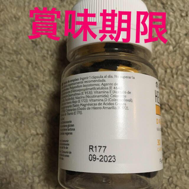 【即発送】ヘリオケア 360° 【飲む日焼け止め】 コスメ/美容のボディケア(日焼け止め/サンオイル)の商品写真