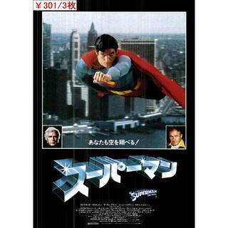 3枚¥301 077「スーパーマン」映画チラシ・フライヤー(印刷物)