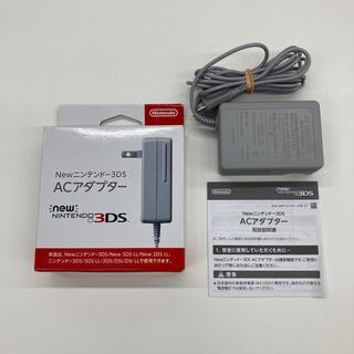 ニンテンドー3DS(ニンテンドー3DS)のNEWニンテンドー3DS ACアダプター純正充電器(その他)