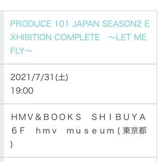 PRODUCE 101 JAPAN SEASON2 museum