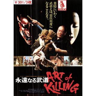 3枚¥301 079「永遠なる武道」映画チラシ・フライヤー(印刷物)