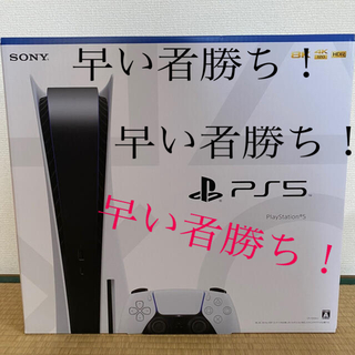 Plantation - 【新品】PlayStation 5