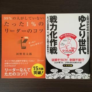 【2冊セット】リーダーのコツ!!!キャリアアップ(ビジネス/経済)