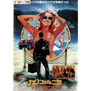 3枚¥301 080「カリフォルニア・ドリーミング」映画チラシ・フライヤー(印刷物)