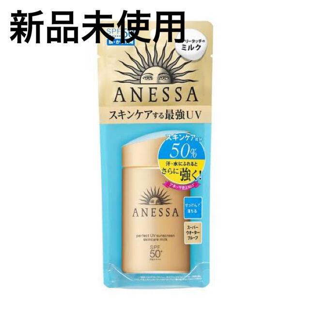 ANESSA(アネッサ)の資生堂 アネッサ パーフェクトUV スキンケアミルク(60ml) コスメ/美容のボディケア(日焼け止め/サンオイル)の商品写真