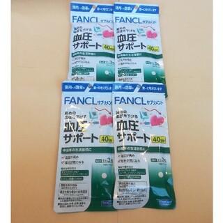 ファンケル(FANCL)のファンケル 血圧サポート40日分×4袋(その他)