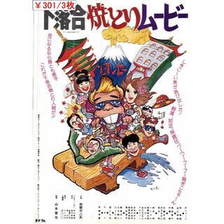 3枚¥301 081「下落合焼きとりムービー」映画チラシ・フライヤー(印刷物)