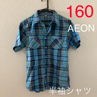 AEON - ●160●AEON●青チェック●半袖シャツ