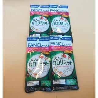 FANCL - ファンケル 大人のカロリミット40回分×4袋
