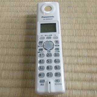パナソニック(Panasonic)の😎電話子機😎パナソニック😄Panasonic😁KX-FKN526-W(その他)