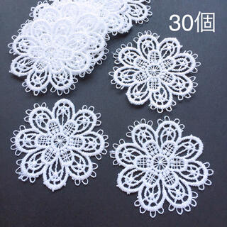 ケミカルレース フラワー 30個 ケミカルモチーフ ハンドメイド  花
