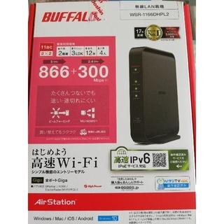 バッファロー(Buffalo)のBUFFALO 無線LAN(PC周辺機器)