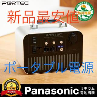 Panasonic - 定価59,400円PORTECポータブル電源新品未使用❗️パナソニックバッテリー