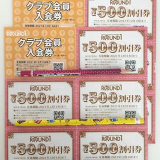 ラウンドワン 株主優待券 5000円分 他(ボウリング場)