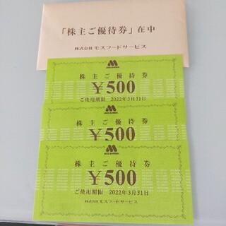 モスバーガー(モスバーガー)のモスバーガー株主優待 1500円分(フード/ドリンク券)