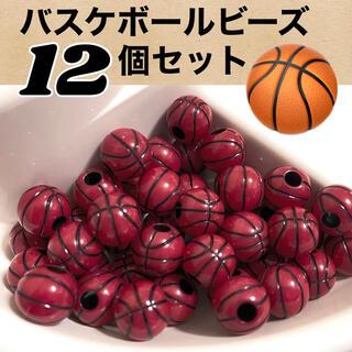 【12個セット】バスケットボールビーズ・スペーサー(赤茶)