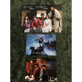 るろうに剣心 入場特典 カード 3枚セット(印刷物)