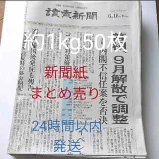 新聞紙約1kg50枚 まとめ売り(印刷物)