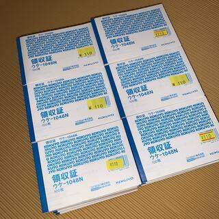 コクヨ(コクヨ)の領収書60冊(オフィス用品一般)