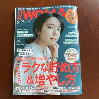 ニッケイビーピー(日経BP)の【美品】日経ウーマン 8月号(ビジネス/経済)