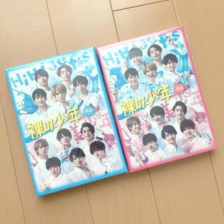 【新品未開封】裸の少年 DVD A盤 B盤 セット(ミュージック)