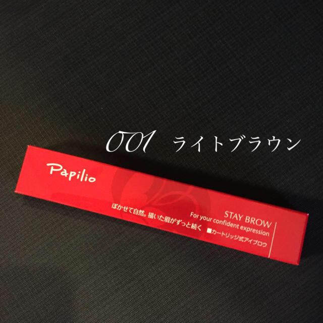 【新品・未開封】パピリオ ステイブロウ        ライトブラウン コスメ/美容のベースメイク/化粧品(アイブロウペンシル)の商品写真