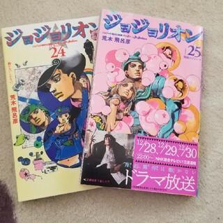 集英社 - ジョジョリオン ジョジョの奇妙な冒険part8 volume 24巻25巻