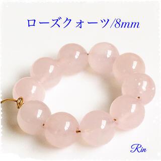 【10粒】ローズクォーツ/8mm