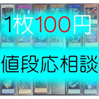 遊戯王 - 遊戯王 バラ まとめ売り 1枚100円