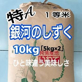 お米 銀河のしずく【令和2年産】精米済み 10kg(5kg×2)