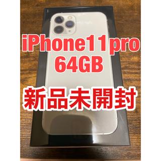 iPhone - iPhone11pro シルバー 64GB 新品未開封 一括購入済