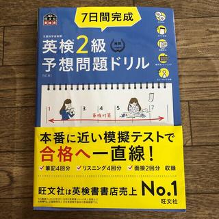 オウブンシャ(旺文社)の7日間完成英検2級予想問題ドリル 5訂版(資格/検定)
