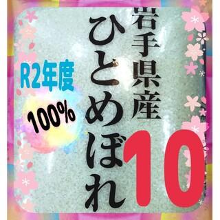 米 岩手県産ひとめぼれ 10kg お米マイスターおすすめ 精米済 白米 お米