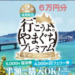やまぐち プレミアム 宿泊券 6万円分 山口(宿泊券)