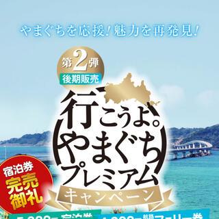 山口プレミアム宿泊券 6万円分(宿泊券)