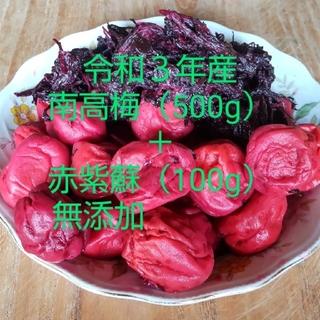 梅干し 南高梅(500g)+赤紫蘇(100g)    自家製 昔ながら 無添加(漬物)