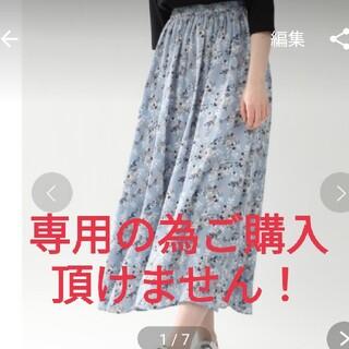 レディースロングスカート 花柄 【匿名配送】