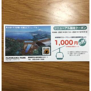 伊豆の国パノラマパーク優待割引クーポン(遊園地/テーマパーク)