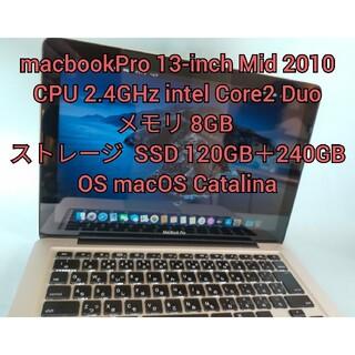 マック(Mac (Apple))の★動作品★macbookPro 13-inch Mid 2010(ノートPC)