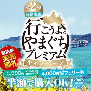 行こうよやまぐちプレミアム 宿泊券 60000円分(宿泊券)
