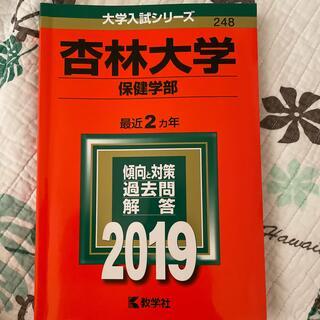 キョウガクシャ(教学社)の杏林大学(保健学部) 2019(語学/参考書)
