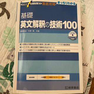 オウブンシャ(旺文社)の基礎英文解釈の技術100 新装改訂版(その他)