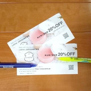 ラリン(Laline)のLaline JAPAN 株主優待券 20%OFF 2枚(ショッピング)