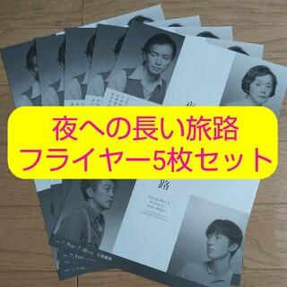 夜への長い旅路 フライヤー5枚セット(印刷物)