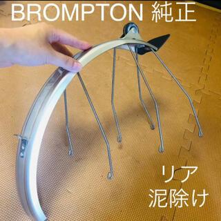 ブロンプトン(BROMPTON)の【BROMPTON】リア 純正泥除け ブロンプトン シルバー(パーツ)
