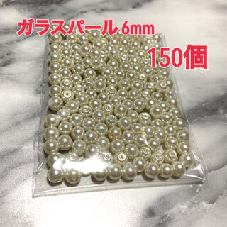 貴和製作所 - ガラスパール 6mm 150個 ハンドメイド パーツ 素材
