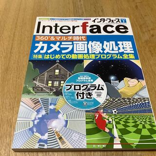 Interface (インターフェース) 2018年 07月号(専門誌)